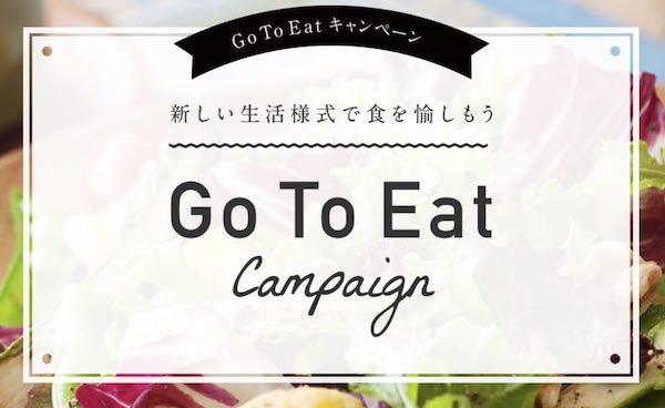 東京都のGo To Eat プレミアム食事券